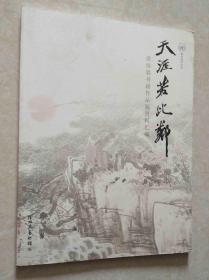 天涯若比邻-徐培晨书画作品展资料汇编【徐培晨签名本】