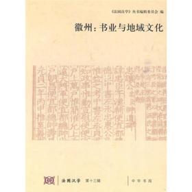 法国汉学(第十三辑):徽州——书业与地域文化