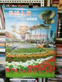 世博大观――共同家园挂历(99云南世界园艺博览园)2000年(全13张)