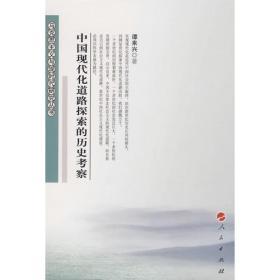 马克思主义与当代研究:中国现代代道路探索的历史考察