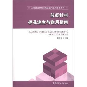 工程建设材料标准速查与选用指南系列:胶凝材料标准速查与选用指南