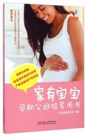 家有宝宝孕期父母指导用书