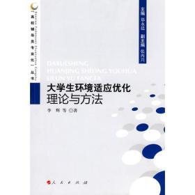 大学生环境适应优化理论与方法—高校辅导员专业化丛书