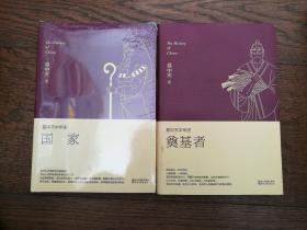 易中天中华史02、03:国家、奠基者(两册合售)