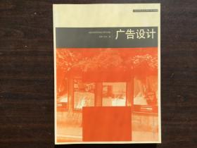 广告设计:中国高等院校艺术设计专业教材