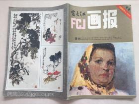 富春江画报1983年11