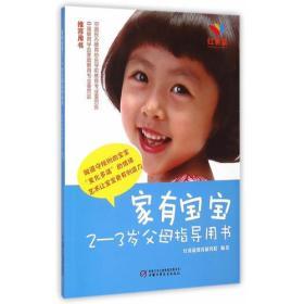 家有宝宝——父母指导手册(2-3岁)