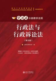 行政法与行政诉讼法(第五版)