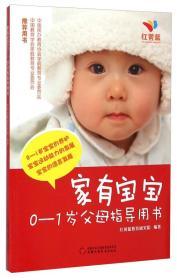 家有宝宝0-1岁父母指导用书