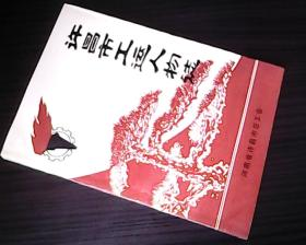 许昌市工运人物志