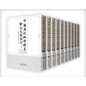 中国历代地理总志珍本文献汇刊:第四辑