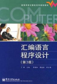正版二手包邮汇编语言程序设计(第3版)丁辉电子工业9787121080333