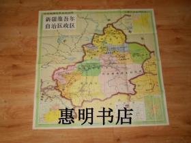 中学地理教学参考挂图--新疆维吾尔自治区政区(二百二十五万分之一)[105x102cm 馆藏]