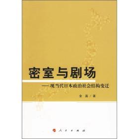 密室与剧场-现当代日本政治社会结构变迁