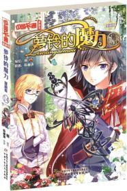 中国卡通·萝铃的魔力·漫画书14