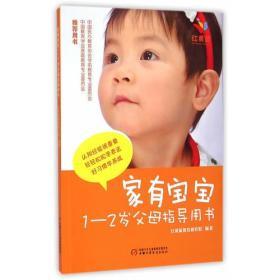 家有宝宝——父母指导手册(1-2岁)
