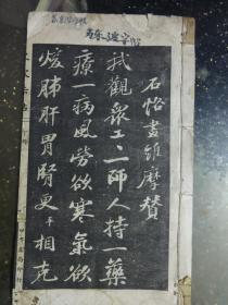三希堂苏东坡法帖