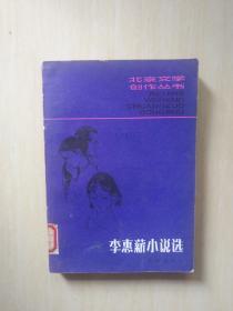 李惠薪小说选