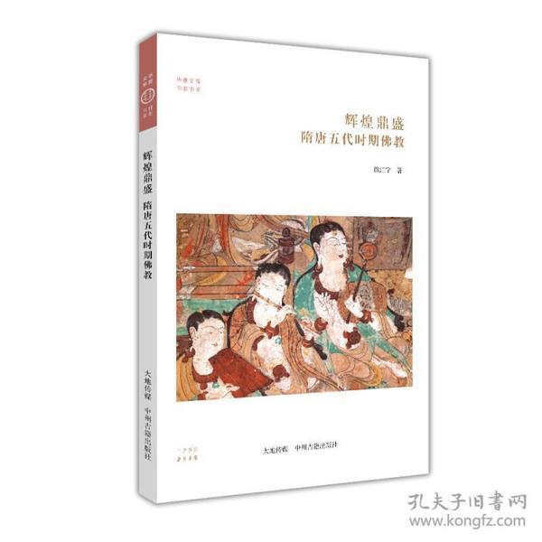 隋唐五代时期佛教:辉煌鼎盛·华夏文库佛教书系