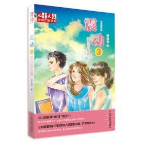 《儿童文学》金牌作家书系·王巨成专辑—震动(三):哭泣的玫瑰