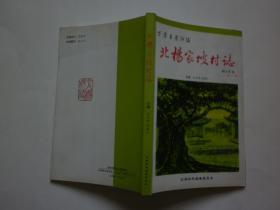 《北杨家坡村志》《家乡民俗纪略》【合售、附赠编纂者的图书壹册,参阅详细描述】