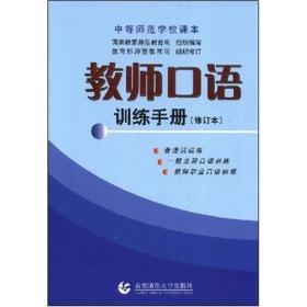 教师口语训练手册(修订本)