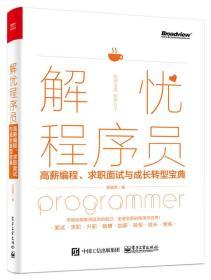 解忧程序员――高薪编程、求职面试与成长转型宝典