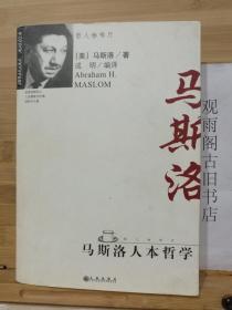 (正版)马斯洛人本哲学