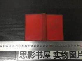 为人民服务【内有林彪语录】家243