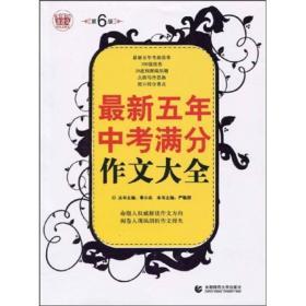 波波乌作文工具王系列:最新五年中考满分作文大全(第6版)
