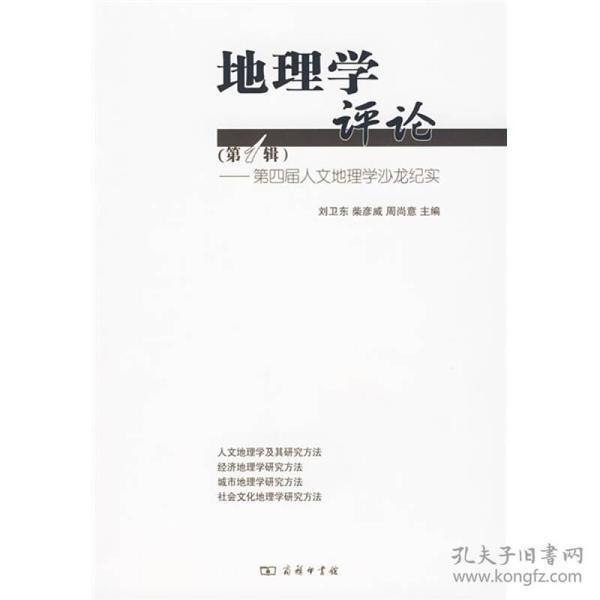 地理学评论:第四届人文地理学沙龙纪实[  第一辑]