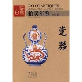 2010古董拍卖年鉴:瓷器 全彩版:2010 ANTIQUES CHINESE ARTS AUCTION RECORDS