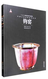中国古代名窑