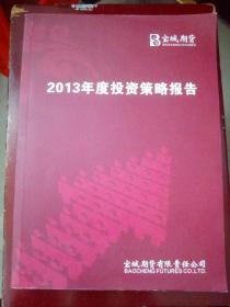 2013年度投资策略报告(宝城期货)