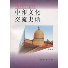中国文化史知识丛书---中印文化交流史话