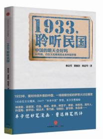 1933,聆听民国