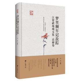 梦里频年记故踪:汪曾祺地域文集·高邮卷