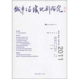 城市与区域规划研究·总第12期·第4卷第3期