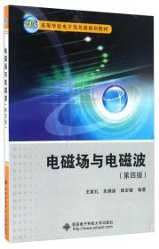 电磁场与电磁波(第四版)/21世纪高等学校电子信息类规划教材