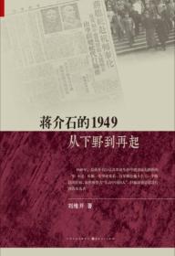 蒋介石的1949:从下野到再起