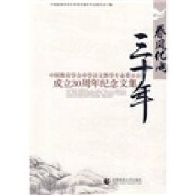 【正版书籍】中国教育学会中学教学专业委员会成立30周年纪念文集 春风化雨三十年