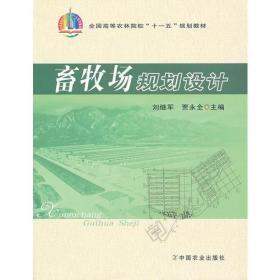畜牧场规划设计(高)(十一五)