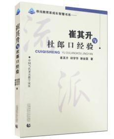 寻找教育家成长智慧书系·中国当代著名教学流派:崔其升与杜郎口经验