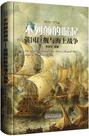 不列颠的崛起(英国巨舰与海上战争1509-1714)(精)