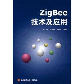 ZigBeeE技术及应用 瞿雷,刘盛德,胡咸斌著 北京航空航天大学出版