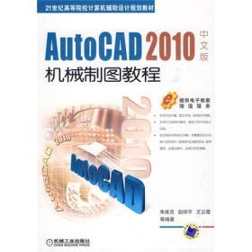 AutoCAD 2010中文版机械制图教程/21世纪高等院校计算机辅助设计规划教材