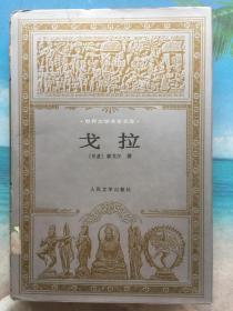 戈拉(世界文学名著文库) 布面精装 一版一印 人民文学出版社