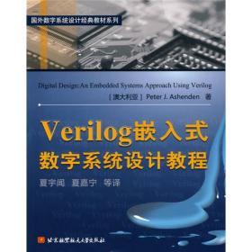 国外数字系统设计经典教材系列:Verilog嵌入式数字系统设计教程