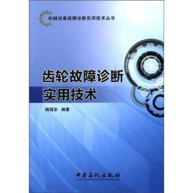 机械设备故障诊断实用技术丛书:齿轮故障诊断实用技术
