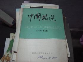 中国酿造1987-3{10-2267+}